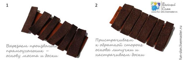 1456808045_igrovoy_kovrik_iz_fetra44 (700x236, 40Kb)