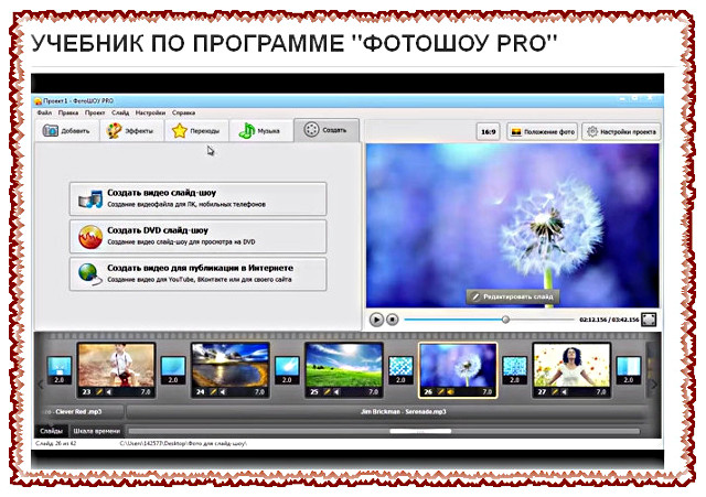4026647_sdelat_VIDEO_fotoshoyPRO1_1_ (640x451, 121Kb)
