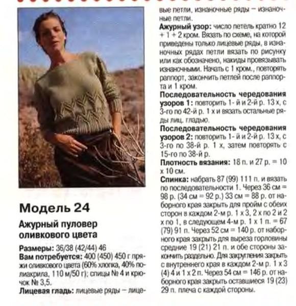 2002-04_42 (580x600, 241Kb)