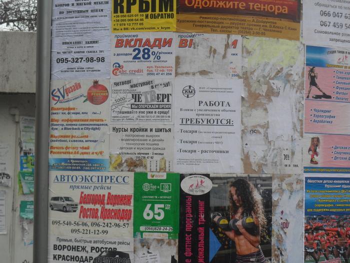 Знакомства газета объявлений новосибирск
