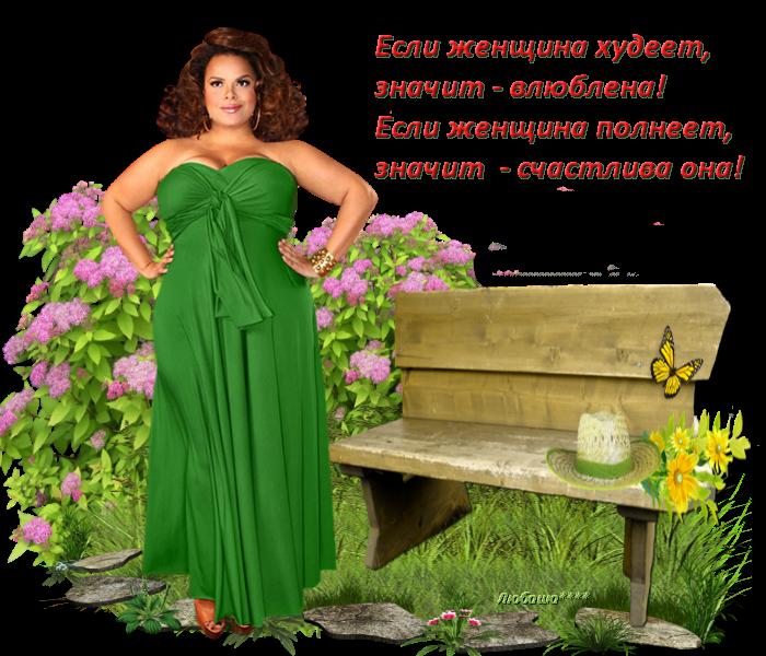 Магия И Красота Как Похудеть. Самый действенный сильный заговор на похудение. Как похудеть с помощью заговора. Едим и … худеем.