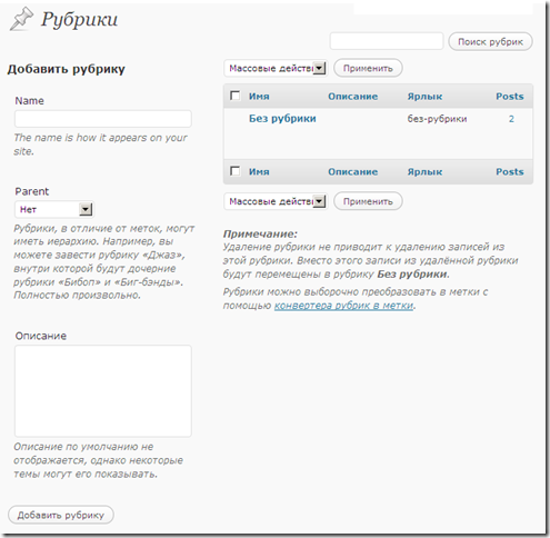 рубрики wordpress