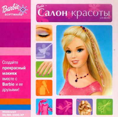 Барби на русском игра салон красоты серия 3 прохождение 2015 youtube.