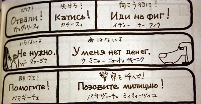 фото переводчик с японского на русский