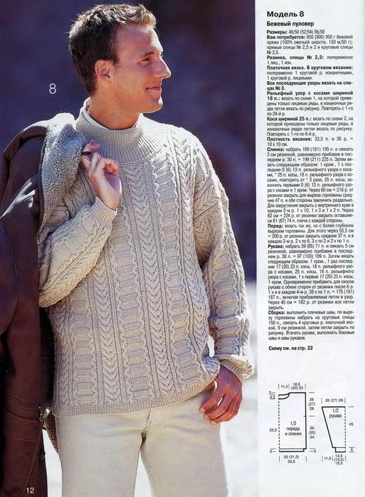мужские модели записи с меткой мужские модели дневник Almeria19