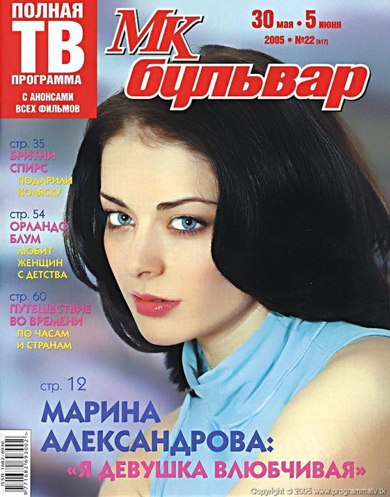 Марина александрова плейбой — img 3