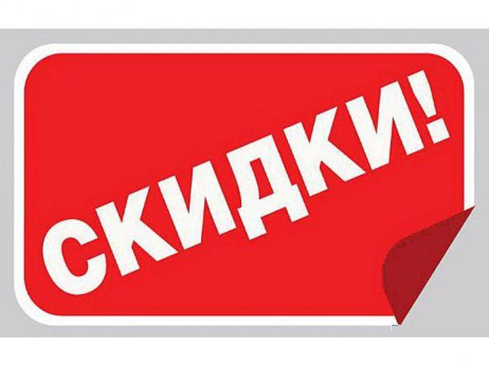 81709fcef Сайт скидок. Обсуждение на LiveInternet - Российский Сервис Онлайн-Дневников
