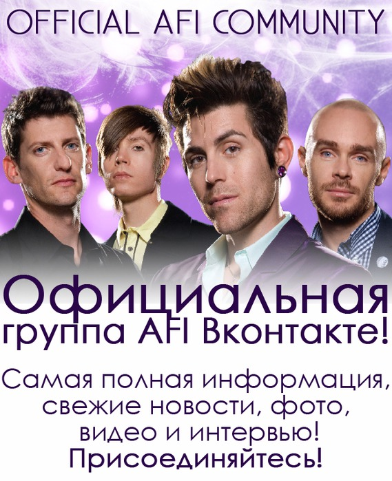 http://vkontakte.ru/official_afi_community