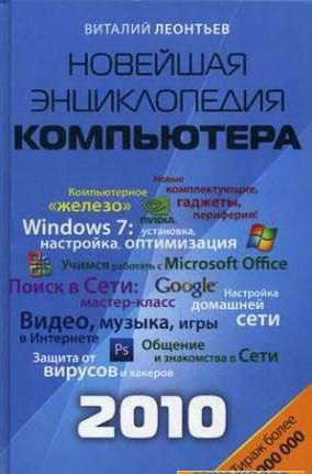 Полезные книги. Новейшая энциклопедия компьютера