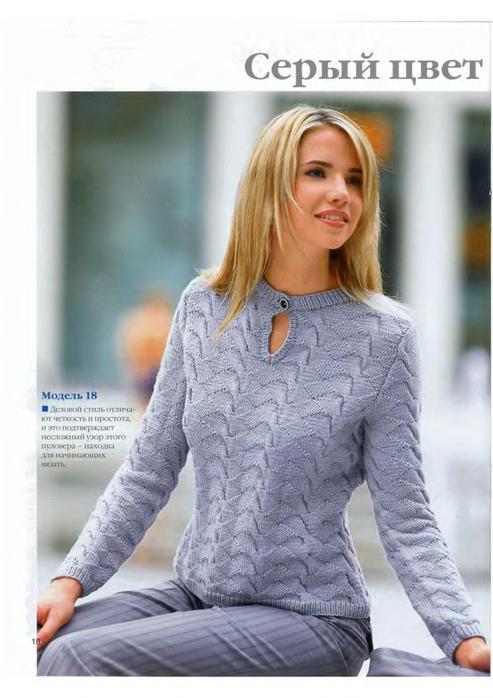 Для офиса: пуловер спицами. http://www.okidea.biz/forum/viewtop...63...