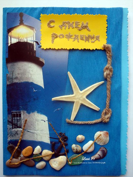 Открытки с днем рождения морская тематика, тату надписью