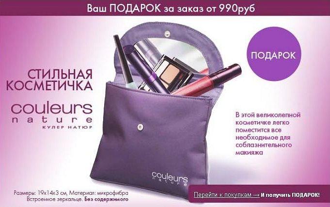За заказ от 590 рублей в магазине Ив Роше в октябре 2010 года можно...
