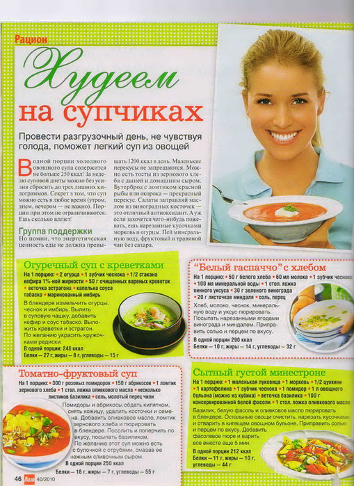 [BBBKEYWORD]. Диета на боннском супе: рецепт, результаты и отзывы похудевших