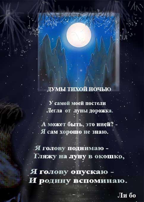 луна стихи цитаты кто