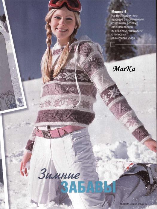 Пуловер в полоску.  Вязание спицами.