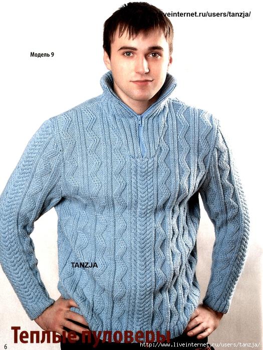 "Пуловер с узором  ""зигзаги """