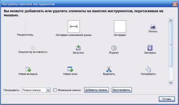 mozilla firefox знакомимся с браузером инструменты