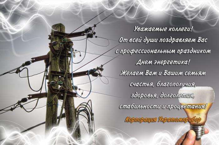 Вов, день энергетика поздравления коллегам открытки