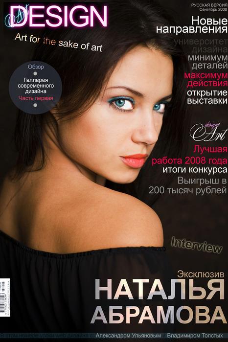 фотоэффекты обложка журнала учиться там продолжил