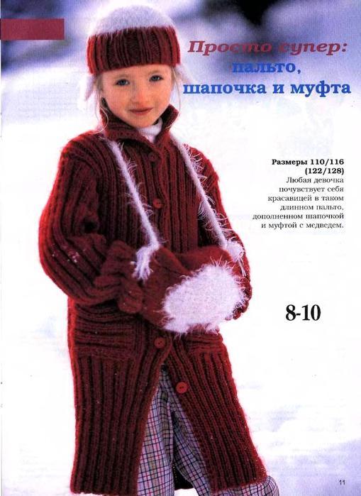 Комментарий: детские вязаные панамки - Вязание.