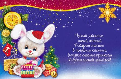 Поздравления с новым годом картинки заяц, одноклассниках открытку