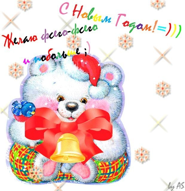 С новым годом дочка открытки