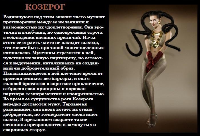 Совместимость водолей-мужчина козерог-женщина.