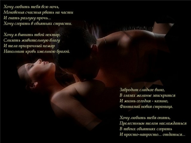 Соблазнительные короткие эротические стихи для девушке девушке