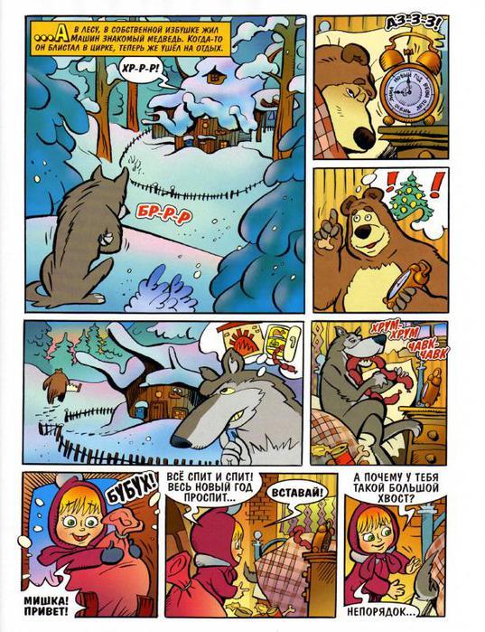 Детские комиксы в картинках читать онлайн, смешные фотки паспорт