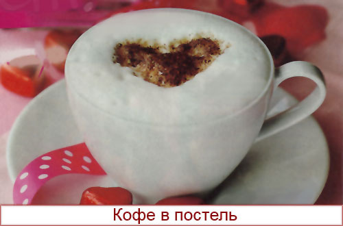 Гифы кофе в постель любимой, картинки