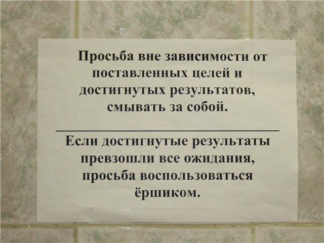 Марта, картинка в туалет прикольные с надписями