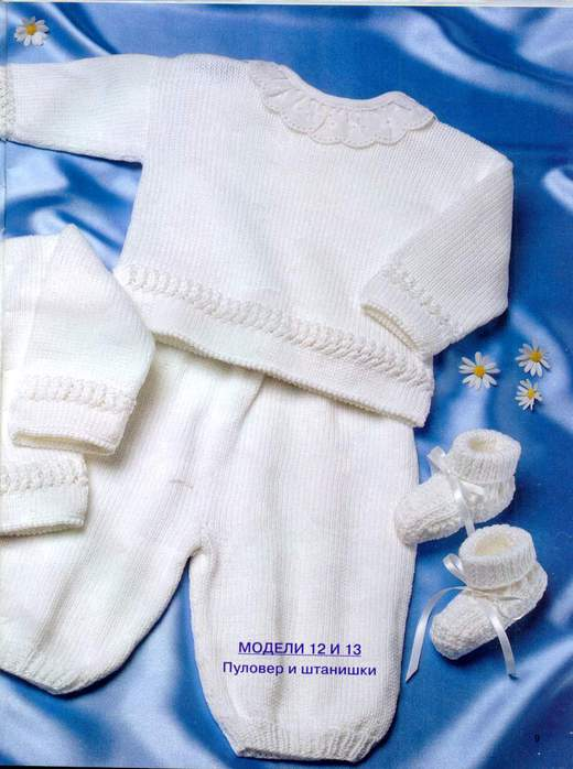 Описание: вязанные детские костюмчики - Вязание.