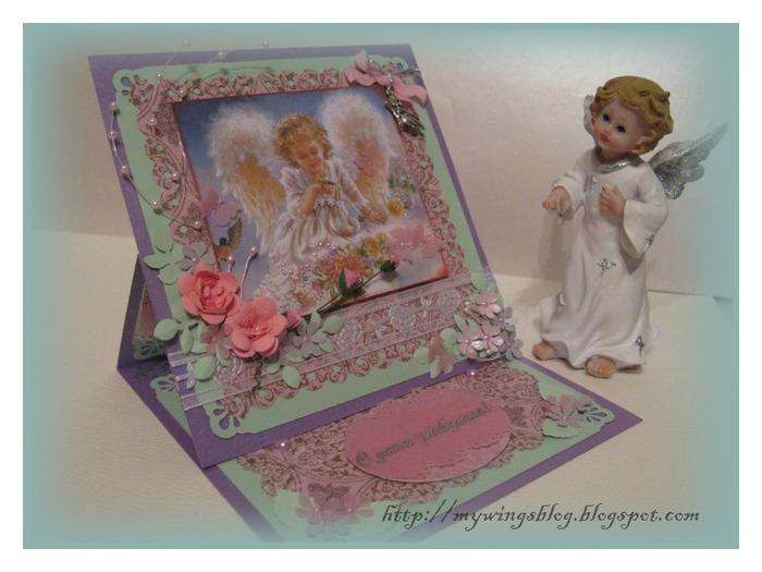 Как сделать своими руками открытку с днем ангела