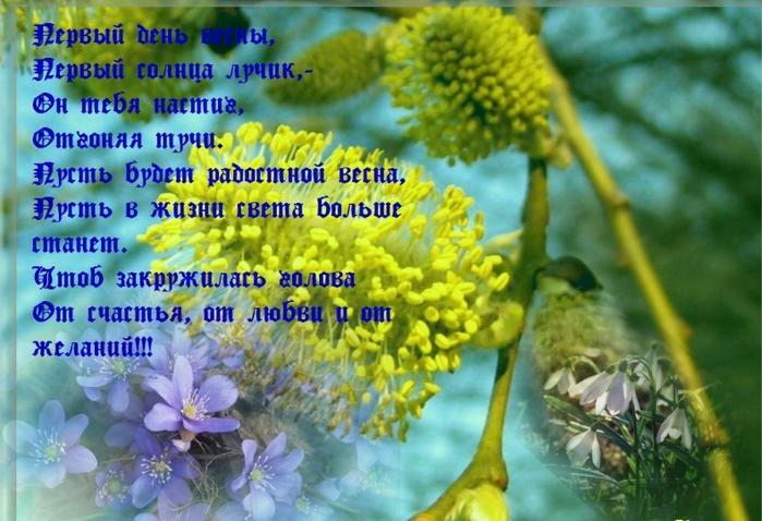 Весна пришла стихи картинки