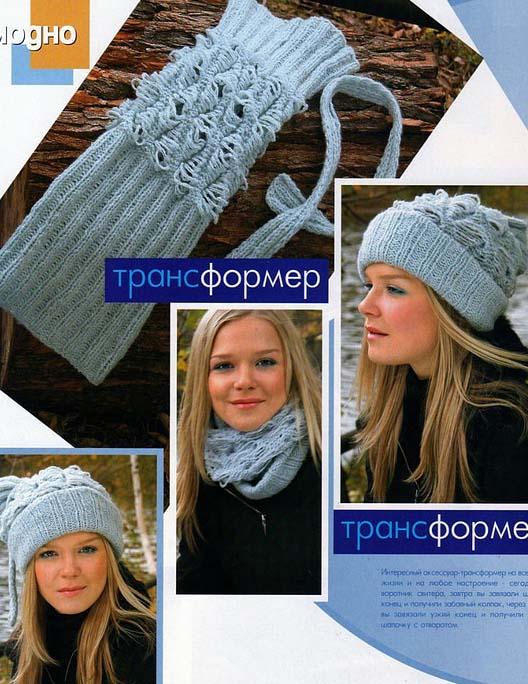 Шапки, шляпки и шарфы.  ЖЕНЩИНАМ: зима. маленькие шапочки.
