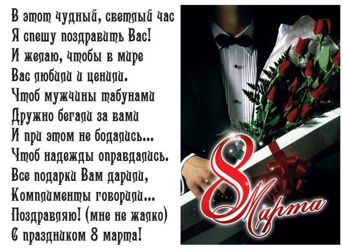 Поздравление с 8 мартом приколы от женщин к женщинам