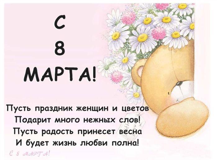 Именем, девочка и медведь открытка с 8 марта