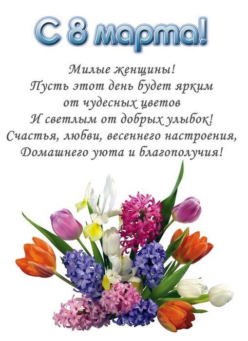День сварщика, поздравления открытки на 8 марта коллегам от женщин женщинам с юмором