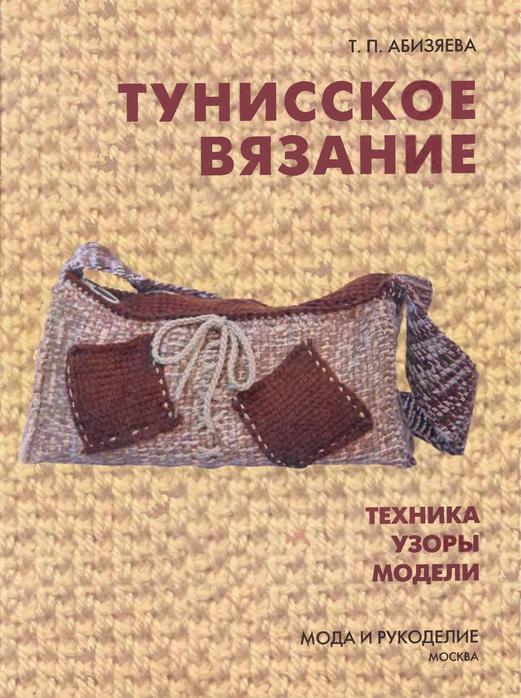 Тунисское вязание.  Техника, узоры, модели , картинка номер 195624.