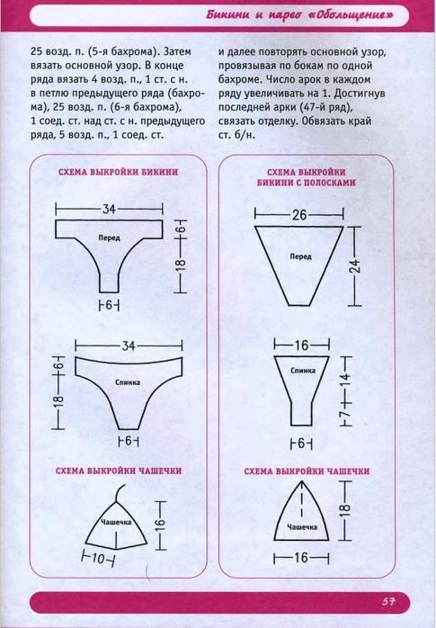 Описание: Схема вязания купальника крючком.