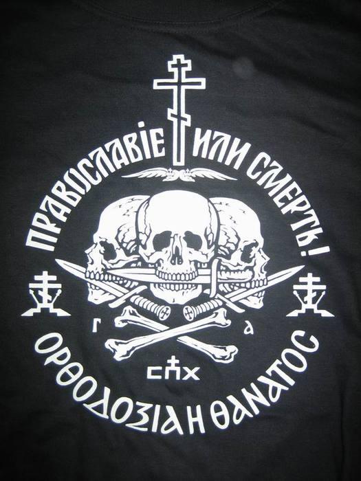 «Православие или смерть!». Обсуждение на LiveInternet ...