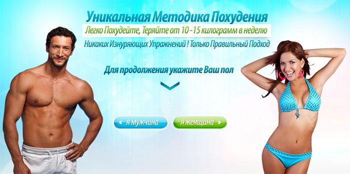 Уникальные Методы Похудения.