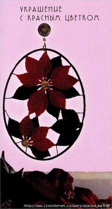 Иллюстрации Вяжем цветы крючком.  20 оригинальных идей - Изора Францароли.