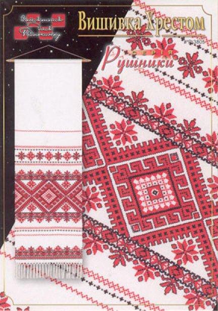Свадебный рушник Рановидности, символика, примеры, схемки.