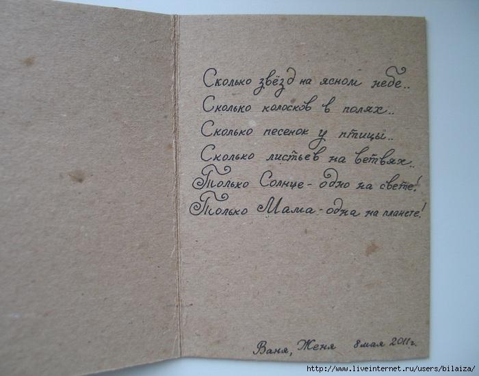 Подписаться в открытке от кого, люблю свою