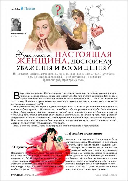 4188600_Angelovskaya1 (495x700, 249Kb)