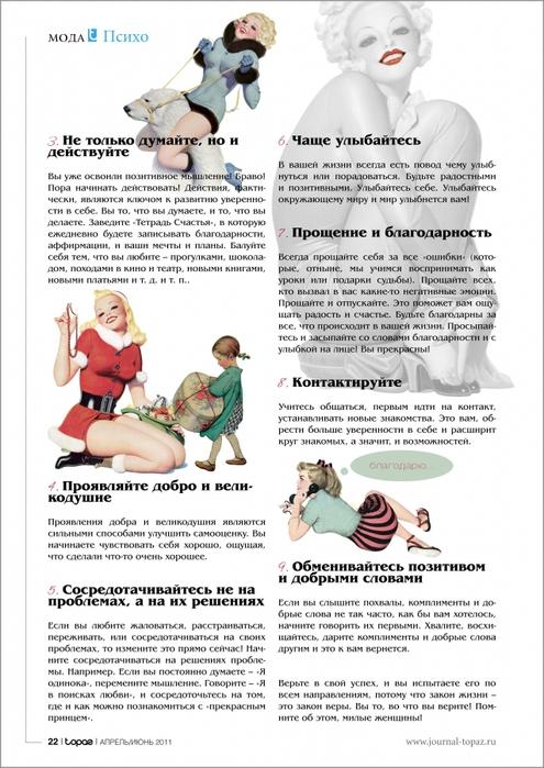4188600_Angelovskaya2 (495x700, 238Kb)