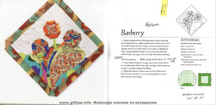 Взято с Японского сайта.  Оригами из ткани.  Лоскутное шитье.