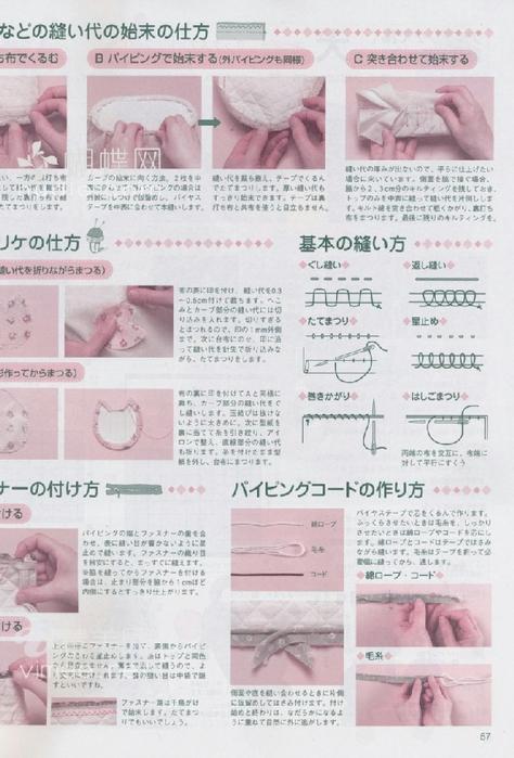 Лоскутное шитье 8. Японский журнал.