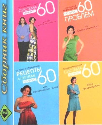 программа минус 60 для похудения меню